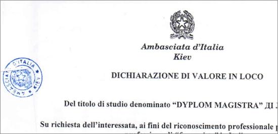 Dichiarazione di Valore (дивалоре), декларация