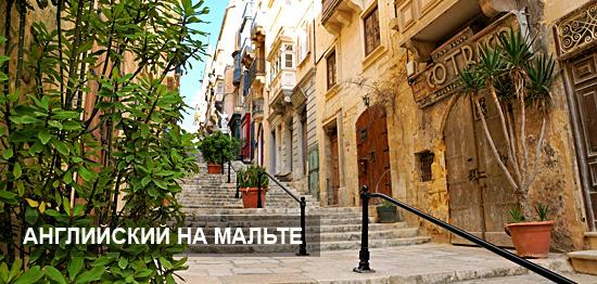 Изучение английского языка на Мальте для детей