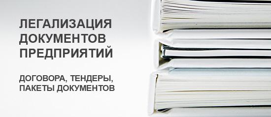 Легализация документов предприятий