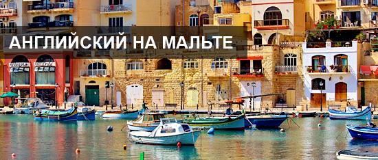 Языковые курсы английского на Мальте